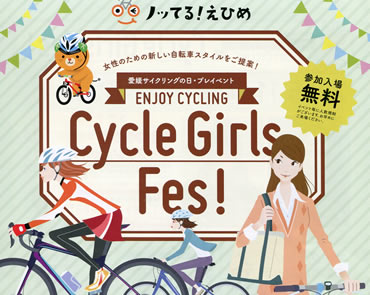 11月14日《Cycle Girls Fes!》